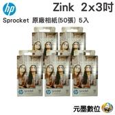 【優惠組合 五入】HP Zink 2x3吋 原廠相紙 50張