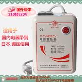 變壓器220V轉110V台湾日本美國110V轉220V100V電源電壓轉換器舜紅500W『艾麗花園』