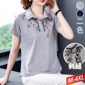 翻領刺繡純色T恤(2色) M~4XL【763665W】【現+預】-流行前線-