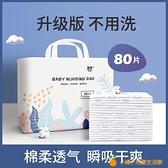 隔尿墊一次性嬰兒夏天透氣護理墊隔夜大號新生兒童寶寶不可洗尿片【小橘子】