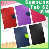 ●經典款 SAMSUNG Galaxy Tab S2 8吋T715/T710/T719/Tab S2 9.7吋T810/T815 平板側掀可立式皮套/保護套