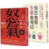 把怒氣變爭氣  暢銷雙套書(憤怒也好,生氣也可以 輸給怒氣的人;活用怒氣的人)