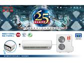 ↙0利率↙ MAXE萬士益 18-20坪 R410a 1級省電 變頻冷暖分離式冷氣MAS-112VH/RA-112VH【南霸天電器百貨】