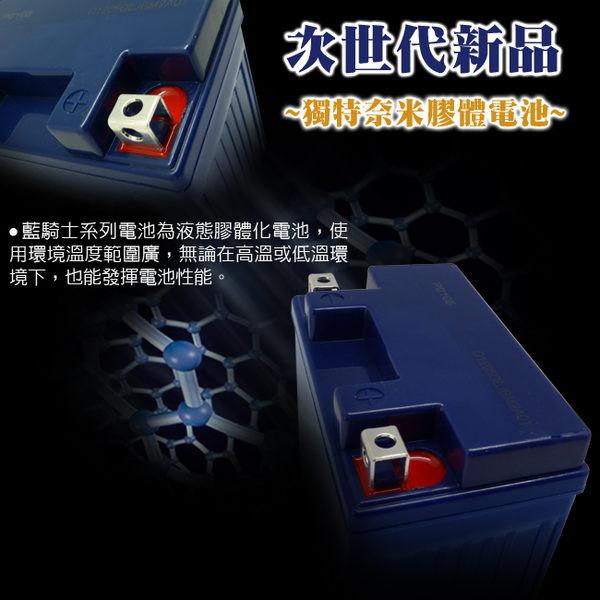 藍騎士電池MG7ZS-C等同YUASA湯淺TTZ7SL與GTX5L-BS重機機車電池專用