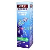 必達定 鼻內防護噴霧 成人適用 天然海藻萃取 20ML/瓶★愛康介護★