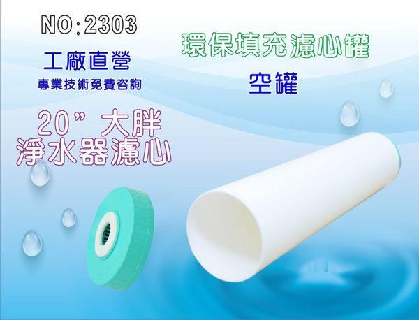 【龍門淨水】20英吋大胖環保填充空罐濾心.淨水器.水塔過濾器.快速過濾.水材料(貨號2303)