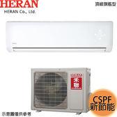 【HERAN禾聯】R32變頻分離式冷氣 HI-GA72/HO-GA72 送基本安裝*24零利率*