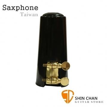 【次中音薩克斯風束圈+吹嘴蓋】【台灣製】【TENOR Saxphone】【金屬束圈*1 + 塑膠吹嘴蓋*1】