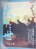 【書寶二手書T2/一般小說_BRL】大爭之世(卷七)兵家之聖_月關