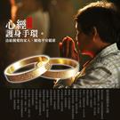 鈦鋼金心經護身手環 C0155【繁體中文】