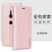 Sony XZ2 簡約珠光 手機皮套 插卡可立式手機套 隱藏磁扣 手提式手機套 吊繩 全包軟內殼