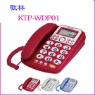 Kolin 歌林 來電顯示型有線電話機  KTP-WDP01 ( 藍、灰、紅)◆來電訊息自動識別接收☆6期0利率↘☆
