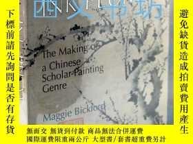 二手書博民逛書店【罕見】Ink Plum: The Making of a Ch