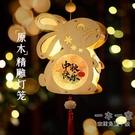 中秋節燈籠 中秋節玉兔兒童燈籠diy手工材料包幼兒園自制花燈古風手提燈籠