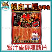 寵物FUN城市│燒肉工房 狗零食系列 01蜜汁香醇雞腿片170g (BQ101) 雞肉 肉乾 肉片