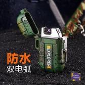 打火機 創意個性電子USB充電防風防水打火機 迷彩電弧戶外點火器 點煙器 5色【快速出貨】