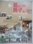 【書寶二手書T3/設計_J9O】蓋自己的房子-25個私宅夢幸福大結局_林黛羚
