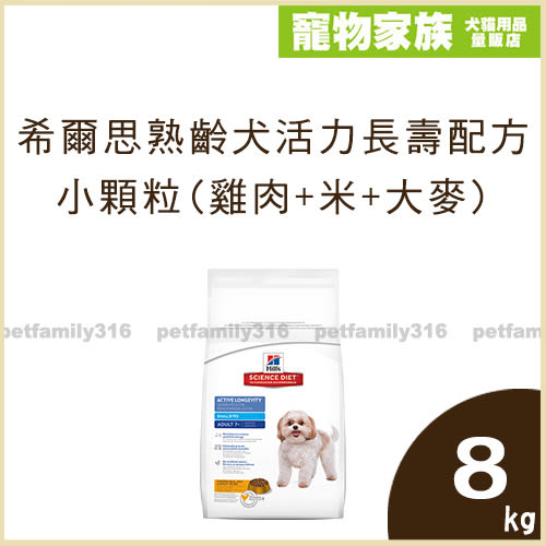 寵物家族-【送Qtbaby零食*1】希爾思熟齡犬活力長壽配方(雞肉+米+大麥)小顆粒8kg