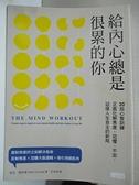 【書寶二手書T1/勵志_C1L】給內心總是很累的你:20招心智訓練正面化解焦慮、恐懼、不安,迎