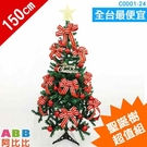 C0001-24_聖誕樹_5尺_超值組#聖誕派對佈置氣球窗貼壁貼彩條拉旗掛飾吊飾