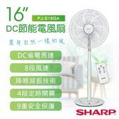 【夏普SHARP】16吋DC節能電風扇 PJ-S16GA