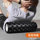 泡沫軸肌肉放松專業滾背神器狼牙棒 原本良品
