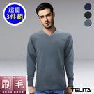 【TELITA】 型男刷毛蓄熱保暖長袖V領休閒T(超值3件組)
