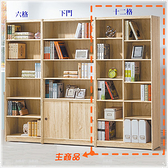 【水晶晶家具/傢俱首選】CX1492-3 西雅圖2.7*6呎原切橡木正木心板十二格直立開放式書櫃﹝已組裝﹞