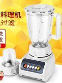 220V多功能料理機全自動電動家用嬰兒輔食水果豆漿果蔬研磨絞肉攪拌機『夢娜麗莎精品館』YXS