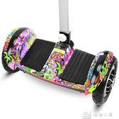 智慧A8電動平衡車雙輪兒童帶扶桿10寸學生體感兩輪成人平行車 igo 父親節下殺