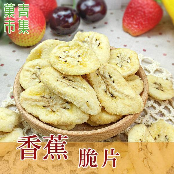 香蕉脆片 【菓青市集】