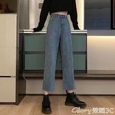 【榮耀3C】寬褲 2021年春秋新款牛仔褲女直筒寬鬆高腰大碼胖mm顯瘦顯高九分闊腿褲  新品