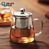 功夫茶具玻璃茶壺加厚耐熱泡茶不銹鋼304 過濾花紅茶器水壺 LL148『伊人雅舍』
