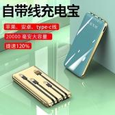 艾思度 20000毫安行動電源自帶線超薄小巧便攜戶外迷你大容量移動電源快充適用蘋果華為1000000