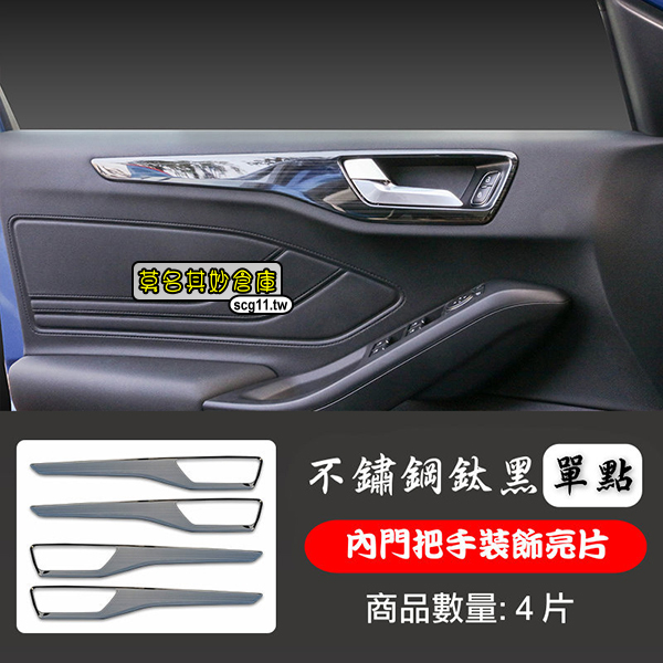 莫名其妙倉庫【4S104 內門把手飾】19 Focus Mk4配件不鏽鋼鈦黑髮絲紋裝飾亮片