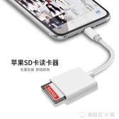 蘋果手機SD讀卡器相機OTG線內存卡iPhone轉接頭ipad安卓 創時代3c館