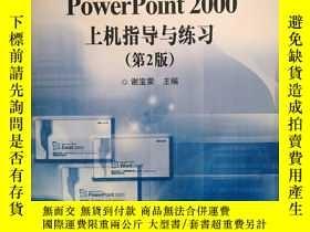 二手書博民逛書店Word罕見2000、Excel 2000、PowerPoint