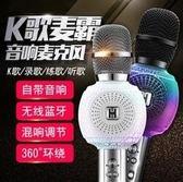 Shinco/新科 V28全民K歌手機麥克風家用兒童無線藍芽話筒音響一體