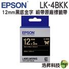 EPSON LK-4BKK C53S654441 緞帶系列黑底金字標籤帶 寬度12mm