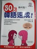【書寶二手書T1/語言學習_OAT】30天韓語速成!_長谷川由起子