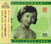 【停看聽音響唱片】【CD 】中國上海三四十年代絕版名曲八