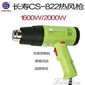 熱風槍 可調溫熱風槍CS-822 1600W-2000W 烤槍工業級熱風筒 快速出貨