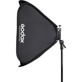 【】神牛 Godox SGUV-8080 (80*80cm) 摺疊型黑邊銀色反光柔光罩+S2閃燈支架(保榮卡口)+提包