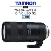 3C LiFe TAMRON 騰龍 SP 70-200mm F2.8 Di VC USD G2鏡頭 Model A025 俊毅公司貨