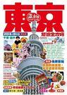 東京旅遊全攻略 2018 19年版(第66刷)