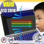 ® Ezstick VAIO S13 2018 防藍光螢幕貼 抗藍光 (可選鏡面或霧面)