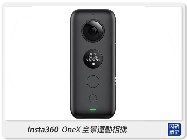 送自拍延長桿+登錄送電池~ Insta360 OneX 360度 全景 運動相機 攝影機(One X,公司貨)Insta 360