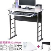 Homelike 查理80x40工作桌亮面烤漆-附鍵盤架 桌面-白 / 桌腳-炫灰
