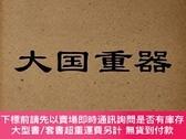 二手書博民逛書店紡織原料罕見改訂版Y255929 工業教育振興會 著 出版1941