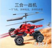 兒童對戰戰斗機直升機充電男孩遙控飛機大號陸空無人小飛機玩具 aj6959『紅袖伊人』